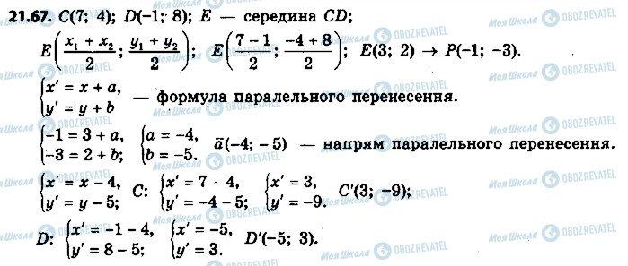 ГДЗ Геометрия 9 класс страница 67