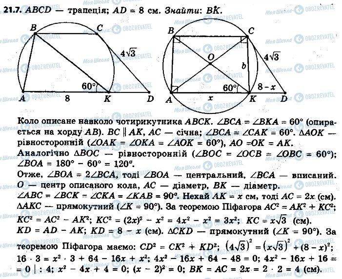 ГДЗ Геометрія 9 клас сторінка 7