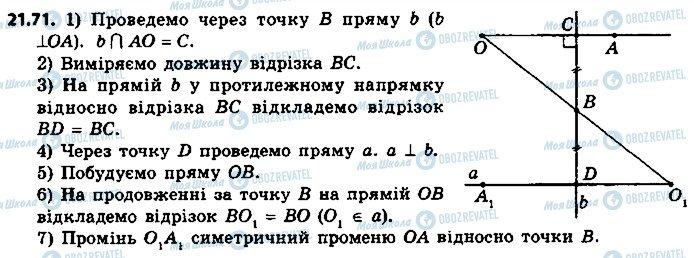 ГДЗ Геометрия 9 класс страница 71