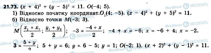 ГДЗ Геометрия 9 класс страница 73