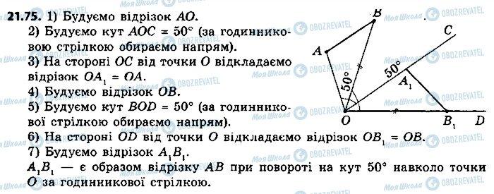 ГДЗ Геометрія 9 клас сторінка 75