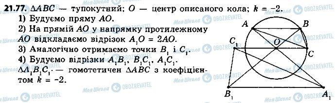 ГДЗ Геометрия 9 класс страница 77