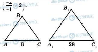 ГДЗ Геометрия 9 класс страница 79