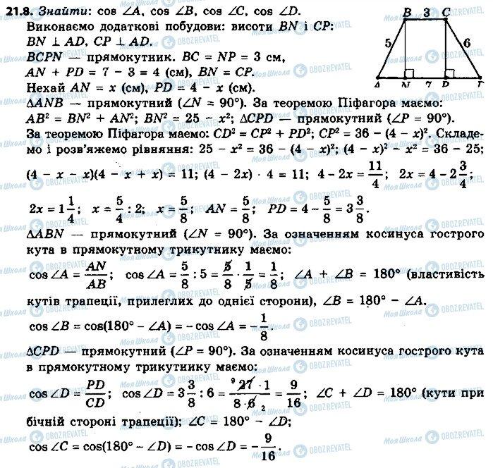 ГДЗ Геометрія 9 клас сторінка 8