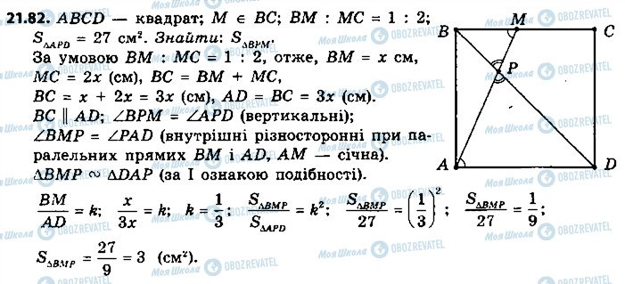 ГДЗ Геометрія 9 клас сторінка 82