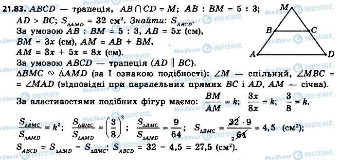 ГДЗ Геометрия 9 класс страница 83