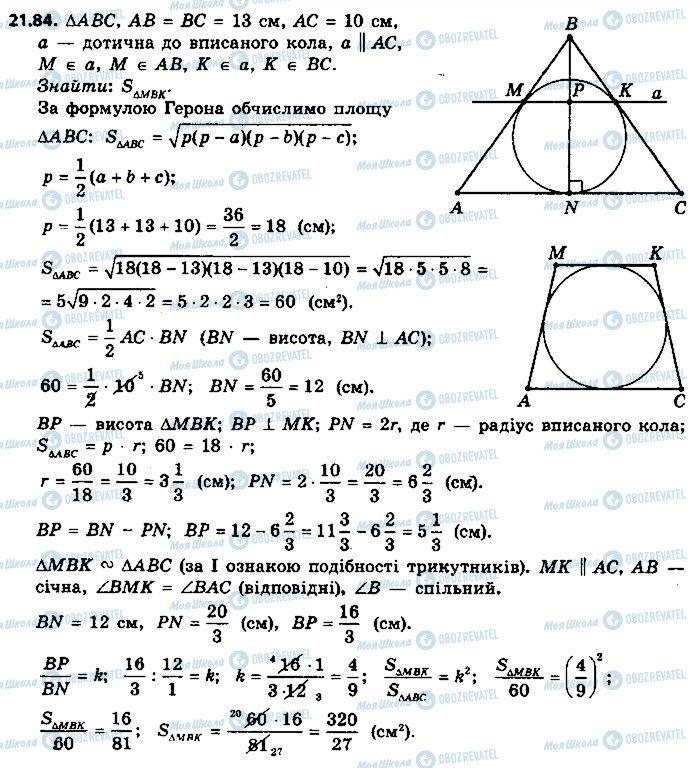ГДЗ Геометрия 9 класс страница 84