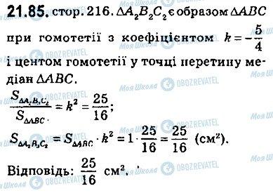ГДЗ Геометрия 9 класс страница 85