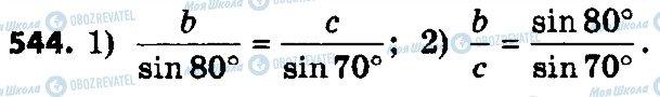ГДЗ Геометрия 9 класс страница 544