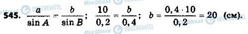 ГДЗ Геометрия 9 класс страница 545