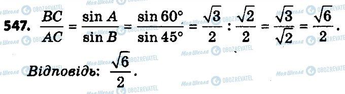 ГДЗ Геометрия 9 класс страница 547