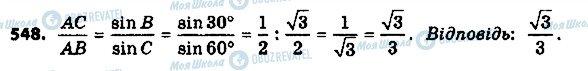 ГДЗ Геометрия 9 класс страница 548