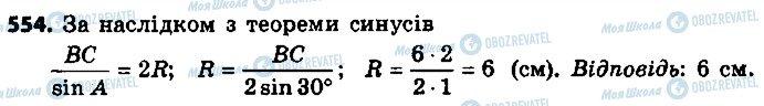ГДЗ Геометрия 9 класс страница 554