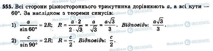 ГДЗ Геометрия 9 класс страница 555
