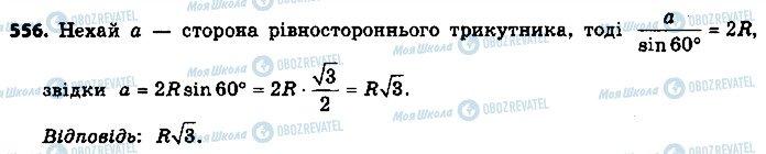 ГДЗ Геометрия 9 класс страница 556