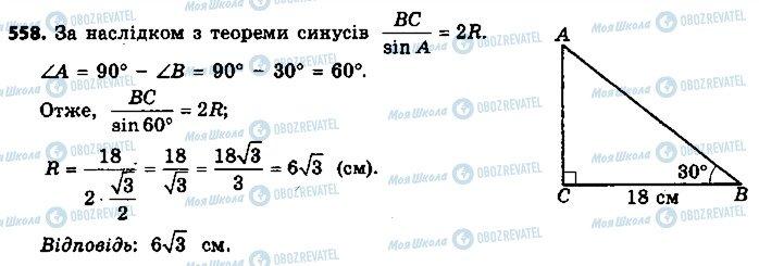 ГДЗ Геометрия 9 класс страница 558