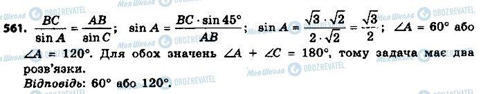 ГДЗ Геометрия 9 класс страница 561