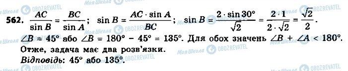 ГДЗ Геометрия 9 класс страница 562