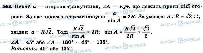 ГДЗ Геометрия 9 класс страница 563