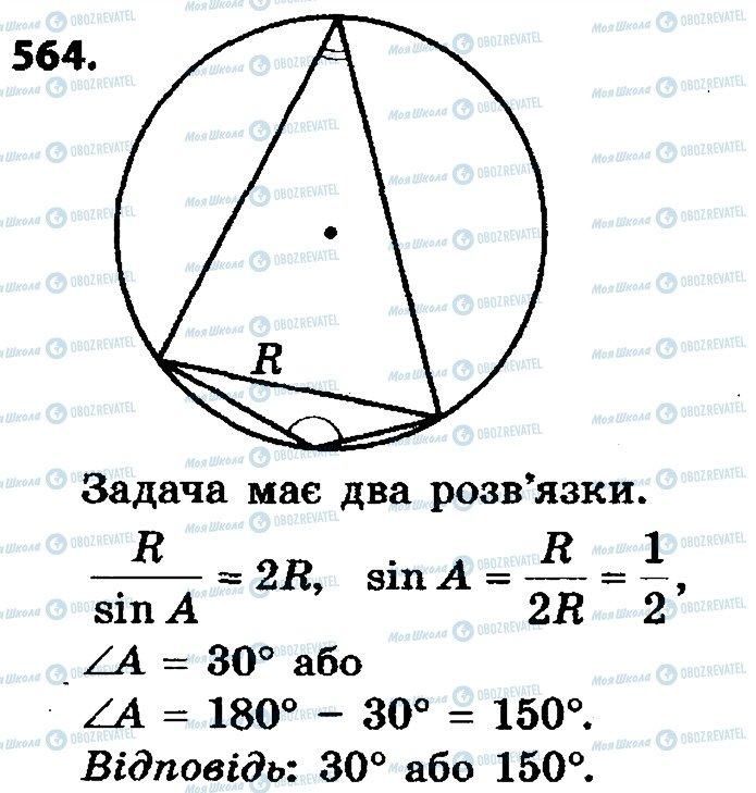 ГДЗ Геометрия 9 класс страница 564