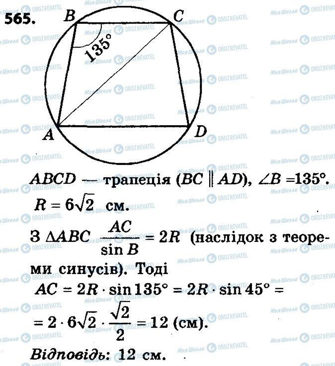 ГДЗ Геометрия 9 класс страница 565