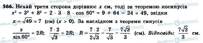 ГДЗ Геометрия 9 класс страница 566