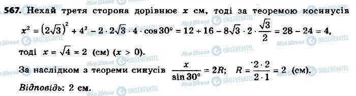 ГДЗ Геометрия 9 класс страница 567