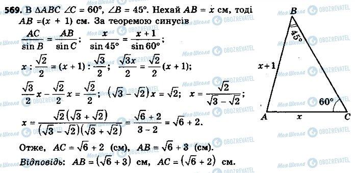 ГДЗ Геометрия 9 класс страница 569