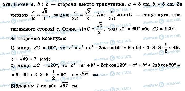 ГДЗ Геометрия 9 класс страница 570