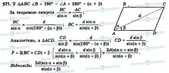 ГДЗ Геометрия 9 класс страница 571