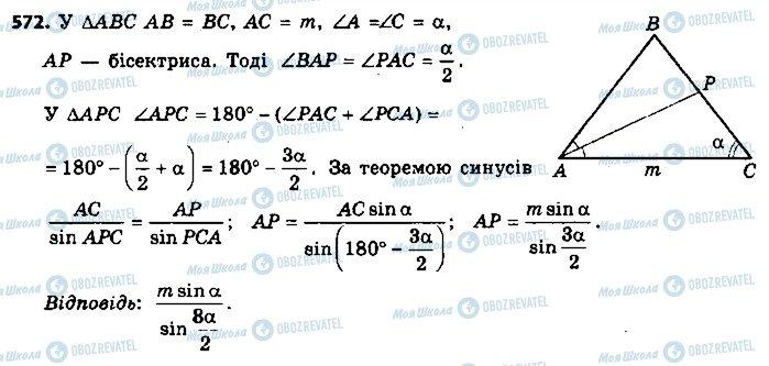 ГДЗ Геометрия 9 класс страница 572