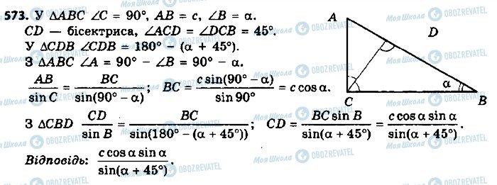 ГДЗ Геометрия 9 класс страница 573