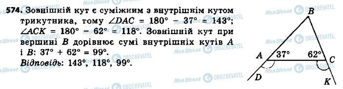 ГДЗ Геометрия 9 класс страница 574