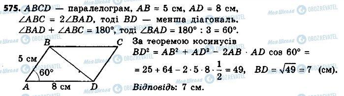 ГДЗ Геометрия 9 класс страница 575