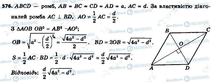 ГДЗ Геометрия 9 класс страница 576