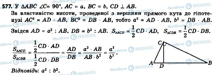 ГДЗ Геометрия 9 класс страница 577
