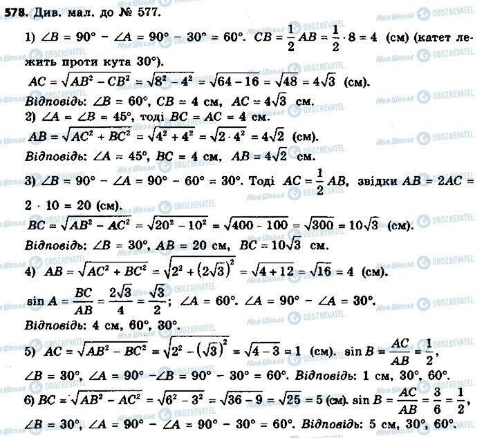 ГДЗ Геометрия 9 класс страница 578