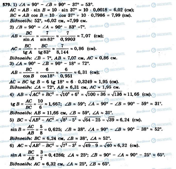 ГДЗ Геометрия 9 класс страница 579