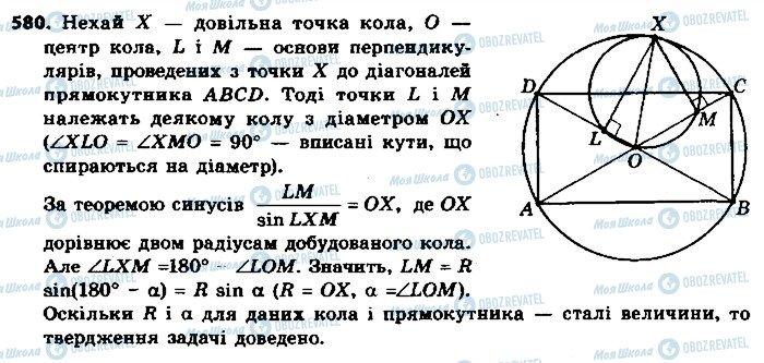 ГДЗ Геометрия 9 класс страница 580