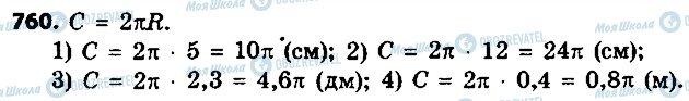 ГДЗ Геометрия 9 класс страница 760
