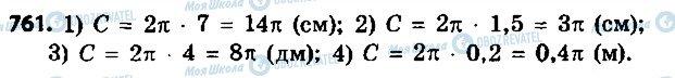 ГДЗ Геометрія 9 клас сторінка 761