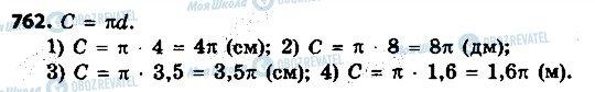 ГДЗ Геометрія 9 клас сторінка 762