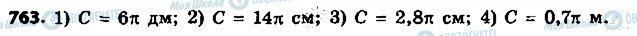 ГДЗ Геометрія 9 клас сторінка 763