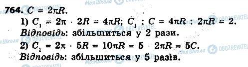 ГДЗ Геометрія 9 клас сторінка 764