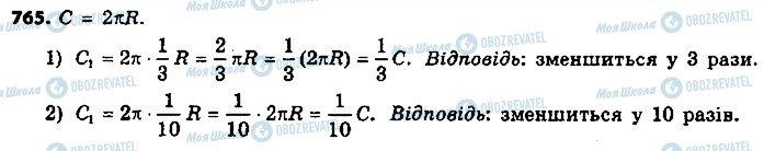 ГДЗ Геометрия 9 класс страница 765