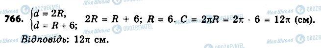 ГДЗ Геометрия 9 класс страница 766