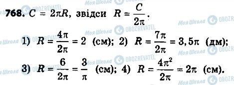 ГДЗ Геометрия 9 класс страница 768