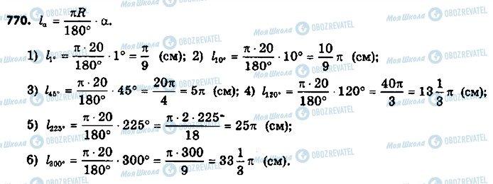 ГДЗ Геометрия 9 класс страница 770