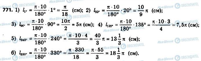 ГДЗ Геометрия 9 класс страница 771