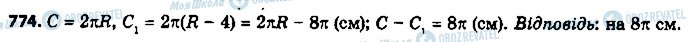 ГДЗ Геометрия 9 класс страница 774